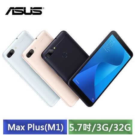 (福利品) ASUS ZenFone Max Plus 5.7吋 3G/32G ZB570TL (M1) 金/黑/藍