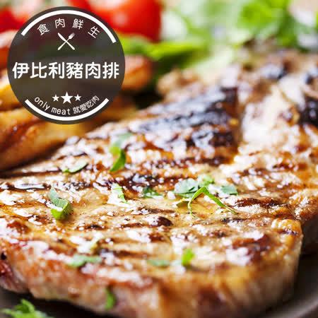 【食肉鲜生】西班牙黄金伊比利猪肉烧烤片 4包组(厚0.8cm/300g/包)