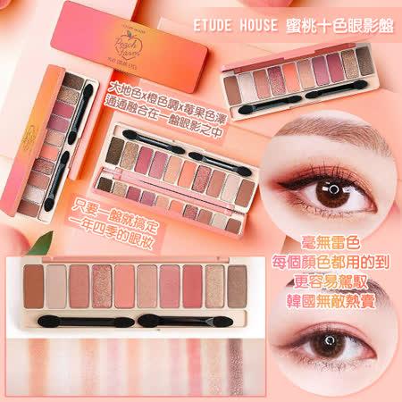 韓國 ETUDE HOUSE 蜜桃眼影盤10色