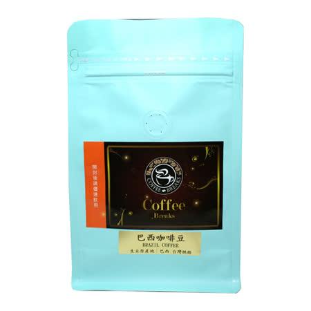 【CoffeeBreaks】巴西咖啡豆(半磅)