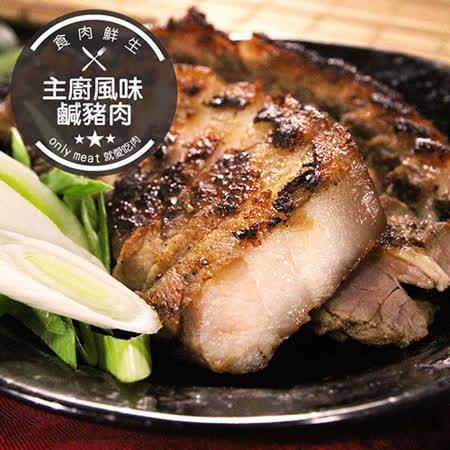 【食肉鲜生】主厨风味特选咸猪肉 6件组(300g/件)
