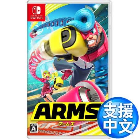任天堂Switch 神臂斗士ARMS-日英文合版(可支援中文)