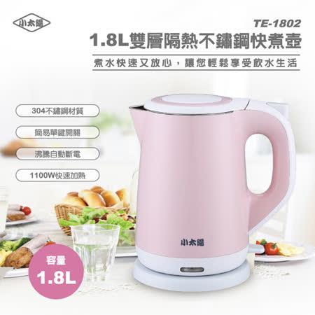 【小太阳】1.8公升双层隔热防烫不锈钢快煮壶/粉色(TE-1802)