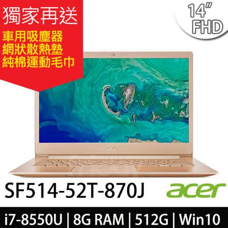 Acer SF514-52T-870J 14吋FHD/i7-8550U/512GB SSD 金色 輕薄筆電-加碼送14吋AC立扇(鑑賞期後貨)