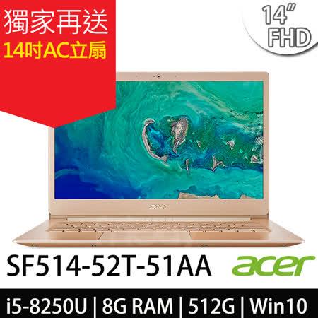 Acer SF514-52T-51AA 14吋FHD/i5-8250U/512GB SSD 金色 輕薄筆電-加碼送14吋AC立扇(鑑賞期後貨)