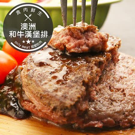 【食肉鲜生】澳洲顶级和牛汉堡排 4片组(170g/片)