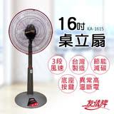 【友情牌】16吋桌立扇 KA-1615