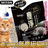 聖萊西Seeds》塵淨99%無塵級球砂(多種香味)-10L*2包