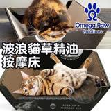 美國Omega Paw》貓草精油波浪瓦楞按摩床