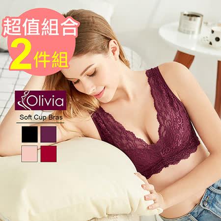 【Olivia】法國進口精緻刺繡蕾絲無鋼圈聚攏內衣-二入組