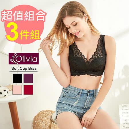 【Olivia】法國進口精緻刺繡蕾絲無鋼圈聚攏內衣-三件組