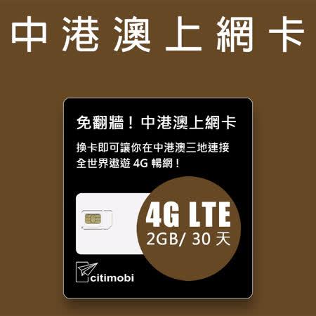 中港澳上網卡 - 高速2GB/30天(免翻牆)