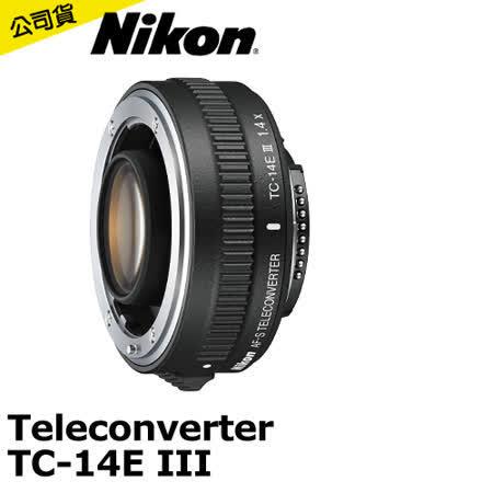 NIKON AF-S Teleconverter TC-14E III  1.4X加倍鏡 (公司貨)