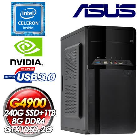 華碩H310平台【正義之錘】 INTEL G4900雙核心 240G SSD + 1TB HDD GTX1050-2G 8G DDR4 450W POW 全新Intel八代雙核快速開機電玩獨顯娛樂主機