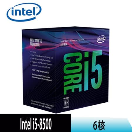 【Intel英特尔】i5-8500 六核 中央处理器