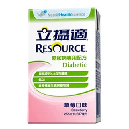 【RESOURCE 立摄适】雀巢立摄适糖尿病配方营养品237mlX24 (草莓1箱)