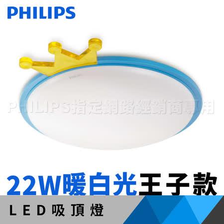 飛利浦 吸頂燈 Philips 童趣 LED 吸頂燈 22W 暖白光 62236 (王子版)