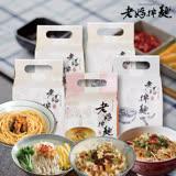 【老媽拌麵】4袋超值組(一袋4包入) 5款口味任選