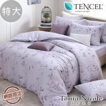 Tonia Nicole東妮寢飾 雅韻芳菲100%萊賽爾天絲兩用被床包組(特大)