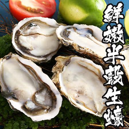 【海鲜王】巨硕极鲜嫩半壳生蠔 *4包组(600g/12颗/包)