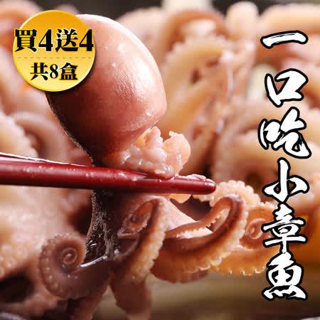 【海鲜王】Q嫩生冻一口吃小章鱼 *8盒组(300g/盒)