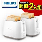 雙入組【飛利浦 PHILIPS】電子式智慧型厚片烤麵包機/白色 (HD2582)