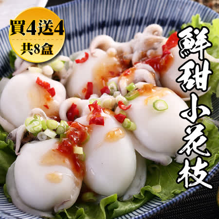 【海鲜王】Q嫩生冻一口吃小花枝 *8盒组(300g/盒)