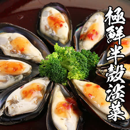 【海鲜王】鲜味特选半壳淡菜 *2盒组(约35颗/800g/盒)