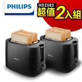 雙入組【飛利浦 PHILIPS】電子式智慧型厚片烤麵包機 黑(HD2582/92)