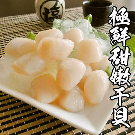 【海鲜王】极鲜甜嫩干贝(海湾贝) *3包组(13-15颗/250g/包)