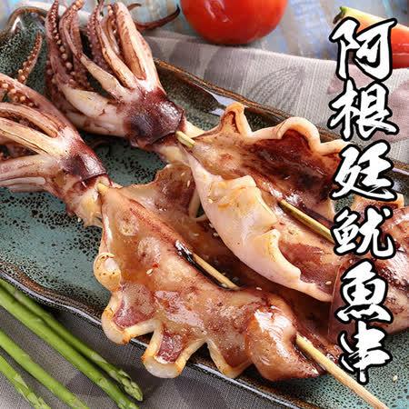 【海鲜王】阿根廷超大尾鱿鱼串 *10只组(175g/只)