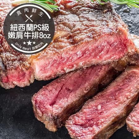 【食肉鲜生】8盎司比脸大嫩肩牛排 6片组(纽PS级)(230g/片)