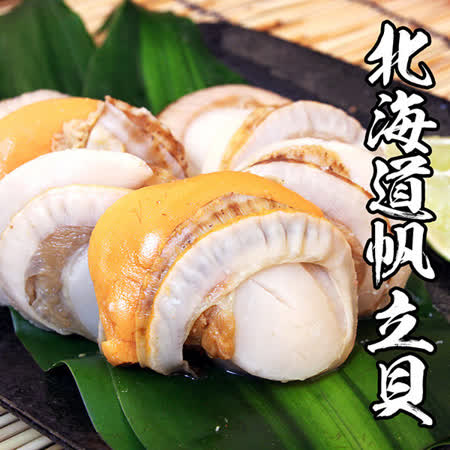【海鲜王】北海道熟冻帆立贝 *4包组 ( 250g ±10%/包 )
