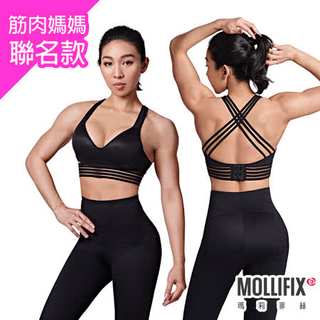 Mollifix 瑪莉菲絲 深V曲線運動BRA+提臀動塑褲成套組