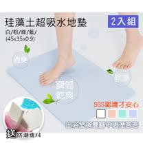 外銷日韓↘送防潮塊x4<BR>居家人氣珪藻土地墊 (2入)