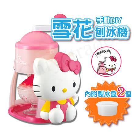 【Hello Kitty】可愛凱蒂貓手動DIY雪花刨冰機(贈兩個冰盒)(日本境內版)