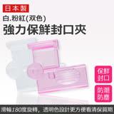 日本 ECHO 牛奶飲料盒專用保鮮夾 12枚六件組(日本製 密封夾 保鮮夾 封口夾)