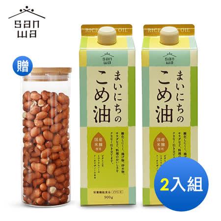 【日本三和】1000ml百分百玄米胚芽油(2入)