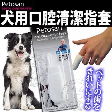 Petosan齒立怡》犬用口腔清潔指套牙刷
