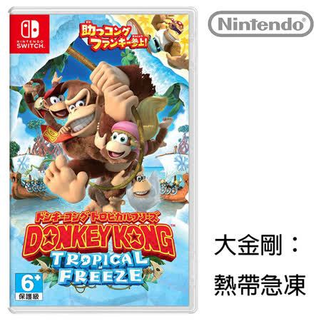 任天堂 Switch 大金刚:热带急冻