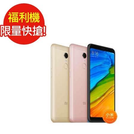 福利品 Xiaomi 紅米5  5.7 吋八核心(3G/32G)智慧型手機LTE(九成新)