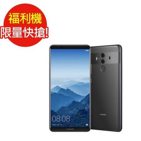 福利品HUAWEI Mate 10 Pro  6吋八核心(6G/128G)智慧型手機(灰黑)(九成新)