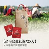 【搽禮紅】台灣高冷烏龍紅茶包(1袋組)//蜜香//禮物//高山茶