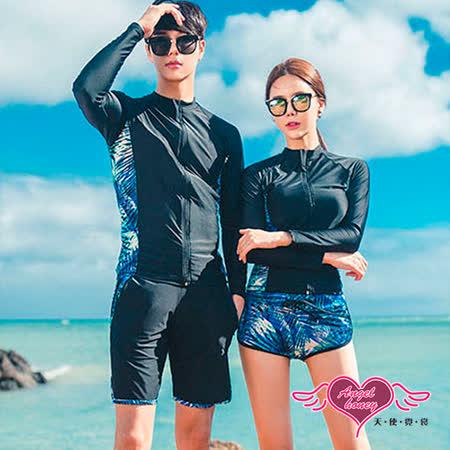 【天使霓裳】泳衣 湛藍葉蔭 二件式長袖水母衣泳裝(男M~XL)