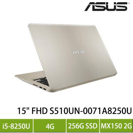 ASUS S510UN-0071A8250U 金/i5-8250U/MX150 2G/4G/256G SSD/15.6吋 FHD_限量加碼送筆電配件七件組