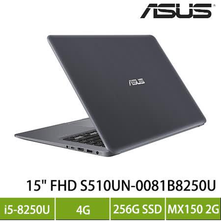 ASUS S510UN-0081B8250U 灰/i5-8250U/MX150 2G/4G/256G SSD/15.6吋 FHD_限量加碼送筆電配件七件組