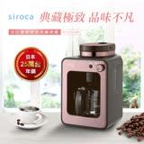 日本siroca crossline 自動研磨悶蒸咖啡機-玫瑰金
