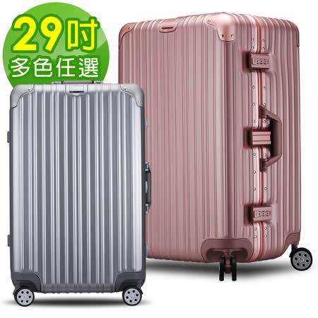 【Bogazy】璀璨風華 29吋PC運動款鋁框行李箱(多色任選)
