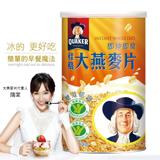 【桂格】大燕麥片1100gx3罐(衛署健食字第A00011號)