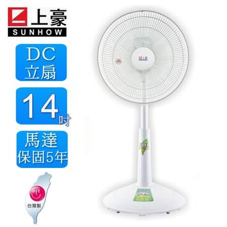 上豪14吋DC伸縮立扇/桌扇/涼風扇/電扇 FN-DC141A~台灣製造